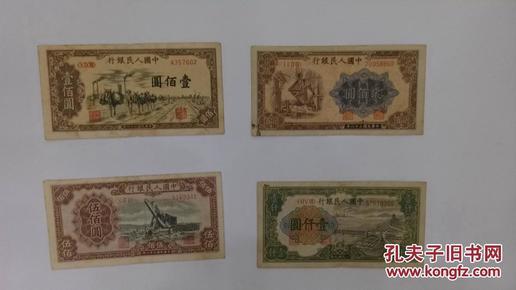 第一套人民币 (壹佰元、贰佰元、伍佰元、壹仟圆) 合售 保真