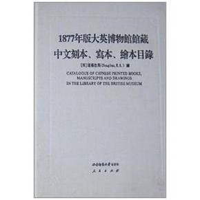 1877年版大英博物馆馆藏中文刻本、写本、绘本目录