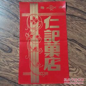 民国商标 : 辽阳   仁记果店