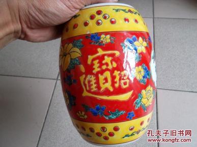 招财进宝瓷罐