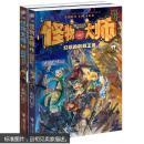 怪物大师系列套书1-12册 (赠送第1、2两册)
