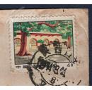 70年代实寄封  邮票4分