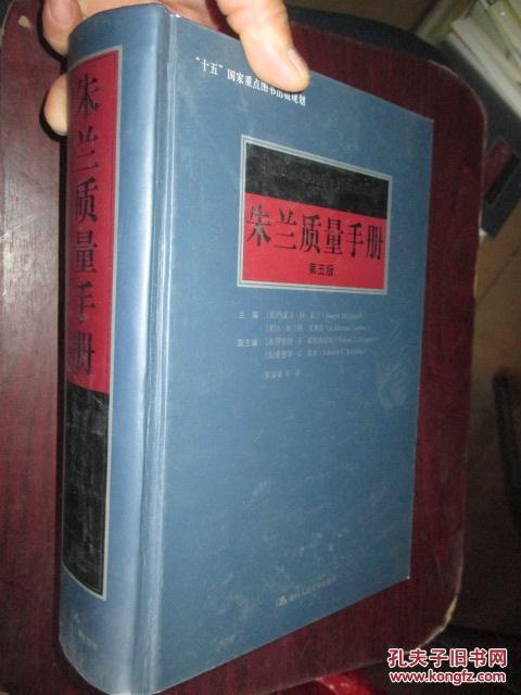 朱兰质量手册(第5版)     16开硬精装
