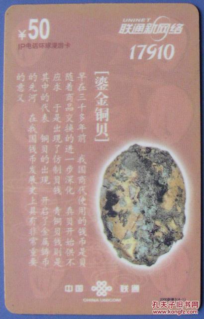鎏金铜贝--早期中国联通电话卡甩卖-实拍-包真-店内更多