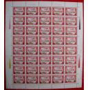 1988年5元印花税票整版40枚--全新印花税票甩卖--实物拍照--包真-能用