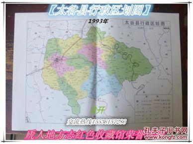 山西省县级地图系列----80年代---【太谷县行政区划图】8开------虒人荣誉珍藏