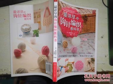 最详尽的钩针编织教科书