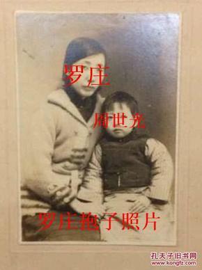 《初日楼稿》的作者、周子美之妻、民国大才女、罗振常之女、雪堂老人罗振玉侄女——罗庄  怀抱儿子照片  摄于19世纪30年代