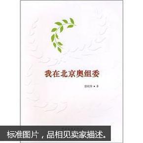 我在北京奥组委