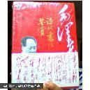 毛泽东诗词书法鉴赏2版1印