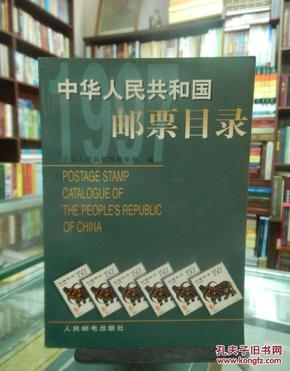 中华人民共和国邮票目录.1997年版
