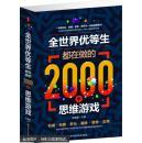 全世界优等生都在做的2000个思维游戏 一版一印