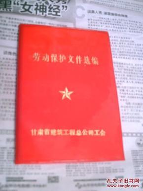 劳动保护文件选编