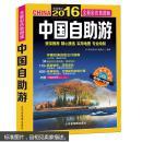 中国自助游·2016版(全新彩色地图版 附赠中国旅游图)