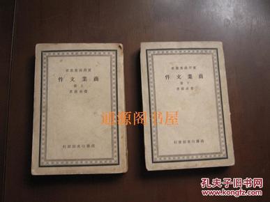 实用商业丛书:商业文件(上下全)(1938年7月初版,1939年5月再版, 无字迹勾画)