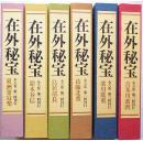 在外秘宝(全6卷)欧米收藏浮世绘集成/1972年 带盒套 日本直发 包邮