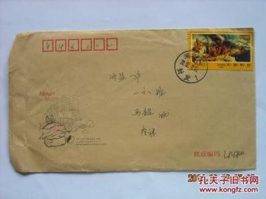 实寄封 贴1998-24 决战淮海