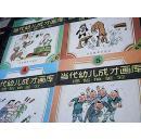 当代幼儿成才画库   德智体美劳  1-----10十本(第三辑5-6岁)