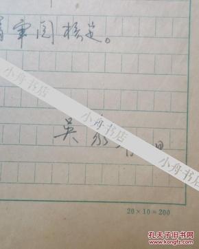 吳象(著名農村經濟學家、原委員長萬里秘書)致萬里委員長信札一頁有萬里鉛筆批示 保真包遞  686
