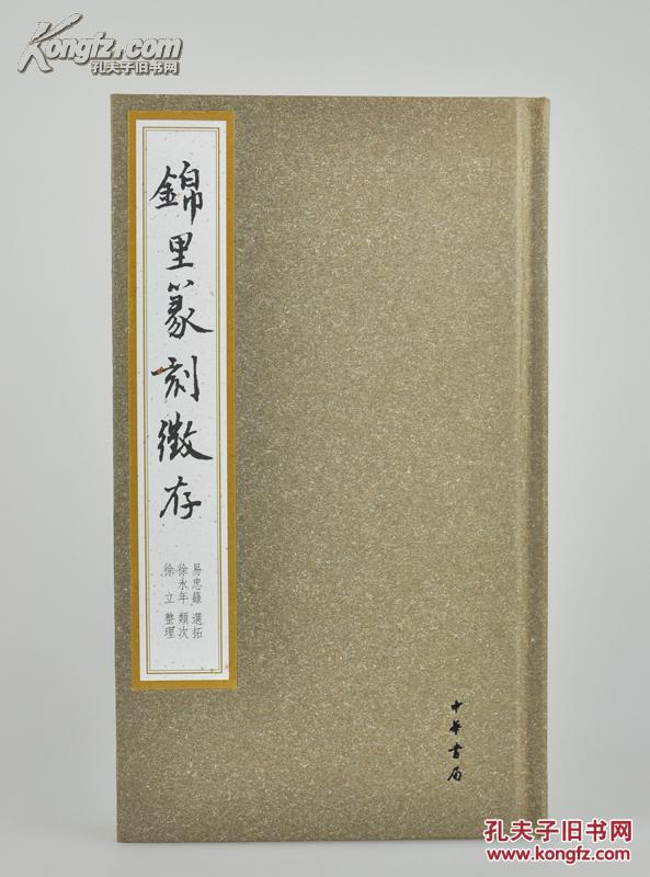 《锦里篆刻徵存》精装钤印本