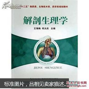 解剖生理学 王海梅,何大庆 湖北科学技术出版社 9787535256607