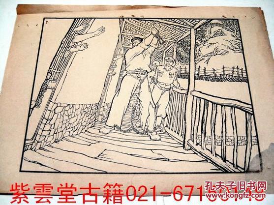 早期50年代.顾炳鑫.韩和平.连环画(红岩)初版  #3494
