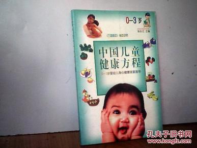 中国儿童健康方程--0~3 岁婴幼儿身心健康家庭指导
