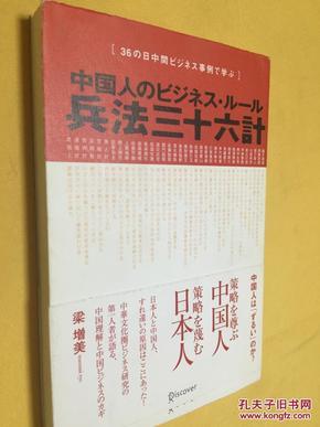 日文原版     中国人のビジネス・ルール 兵法三十六计