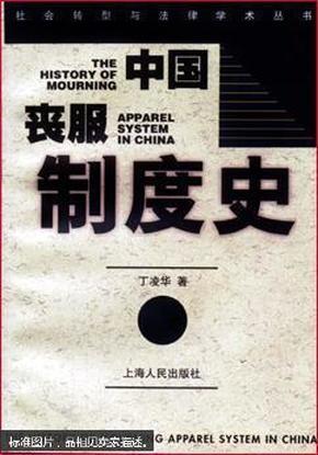 中国丧服制度史