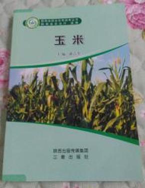陕西省职业农民培育丛书  玉米