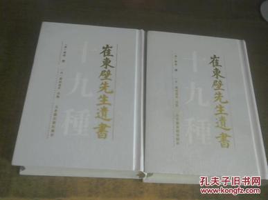 崔东壁先生遗书十九种(全三册)