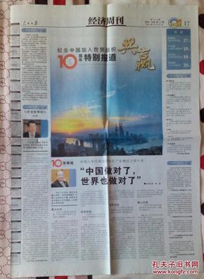 人民日报 2011年6月29日1-8版 建党九十年、2011年12月12日17-20版入世十周年纪念、2011年10月10日7、8版 孙中山与辛亥革命