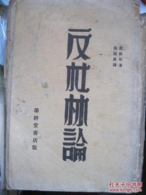 ������璁猴�1932骞村�����寸��灞�璇�锛���杈捐��涔�锛�