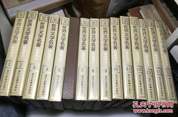 世界文学名著连环画  (15册全) 精装