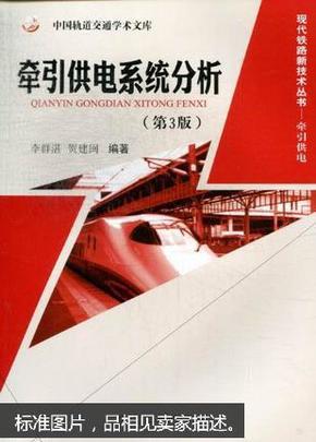 牵引供电系统分析(第3版)
