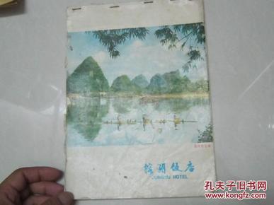 文革榕湖饭店信笺27张