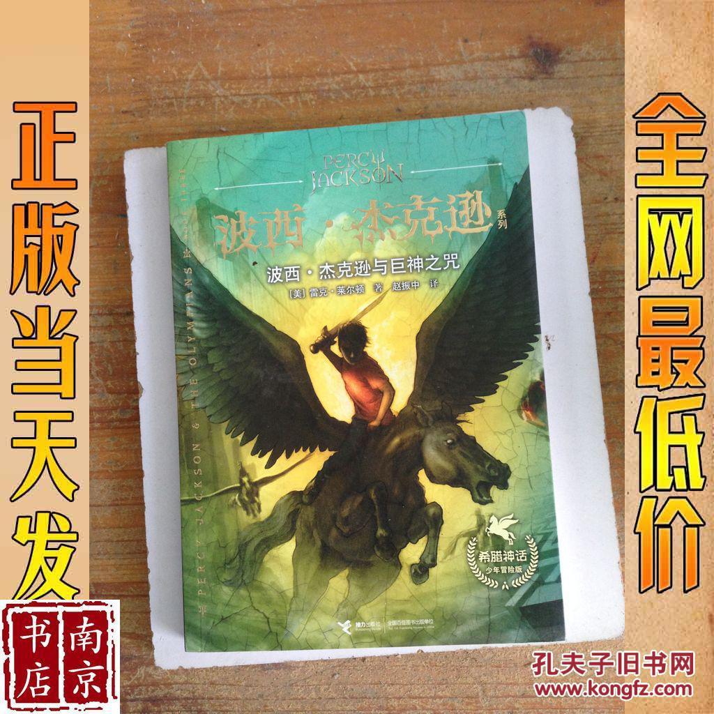 波西 杰克逊系列 3 波西 杰克逊与巨神之咒