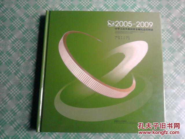中华人民共和国贵金属纪念币图录2005-2009 (见描述)