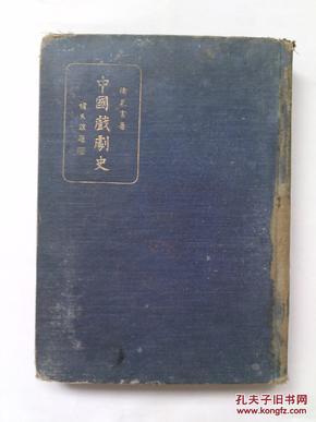 中国戏剧史 精装 民国27年 (内服剧照、脸谱 插图大量)