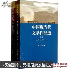 中国现当代文学作品选(上、下册)
