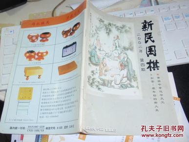 杂志类:新民围棋(原《围棋》月刊)2002.4  060927--