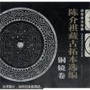 国家图书馆藏陈介祺藏古拓本选编-铜镜卷