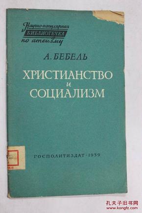 俄文原版 基督教与社会主义ХРИСТИАНСТВО