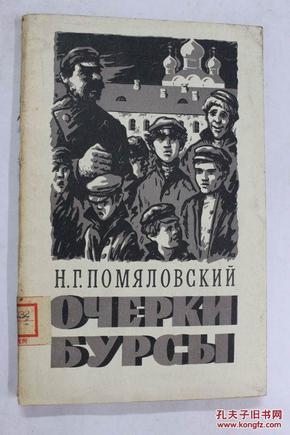 俄文原版 神学校特写集ОЧЕРКИ