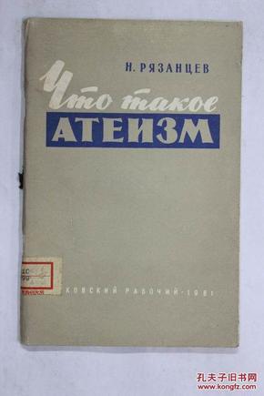 俄文原版 什么是无神论АТЕИЗМ
