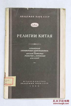 俄文原版 中国的宗教РЕЛИГИИ КИТАЯ