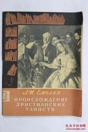 俄文原版 基督教中的神秘的起源ПРОИСХОЖДЕНИЕ