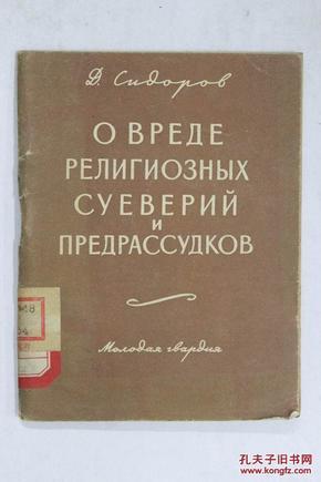 俄文原版 论宗教迷信和成见之害О ВРЕДЕ
