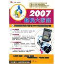 2007数码大家庭
