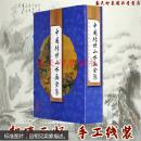 中国传世山水画全集(手工线装全彩 一函四册)